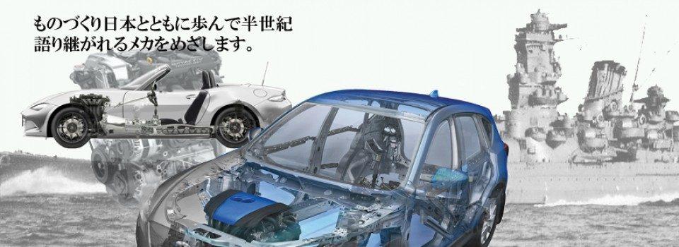 機械設計を通じて『ものづくり日本』を体現してきました。